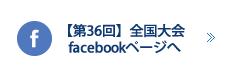 【第36回】全日本大学軟式野球選手権大会