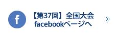 【第37回】全日本大学軟式野球選手権大会