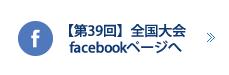 【第39回】全日本大学軟式野球選手権大会