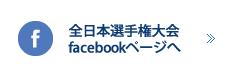 全日本大学軟式野球選手権大会Facebookページ